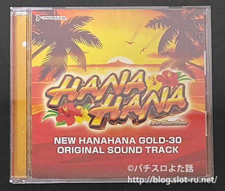 ニューハナハナゴールドー30 オリジナルサウンドトラックCD:ジャケット写真