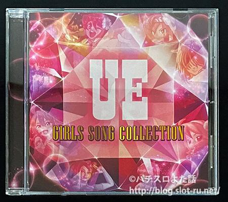 ユーイーガールズソングコレクションCD:ジャケット写真