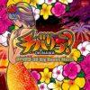 チバリヨ-30 Big Bonus Music:ジャケット写真