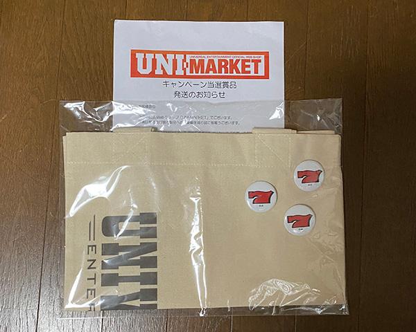 ユニマーケットキャンペーン当選商品!