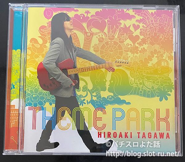 真モグモグ風林火山2楽曲収録!田川ヒロアキ「テーマパーク」:ジャケットCD