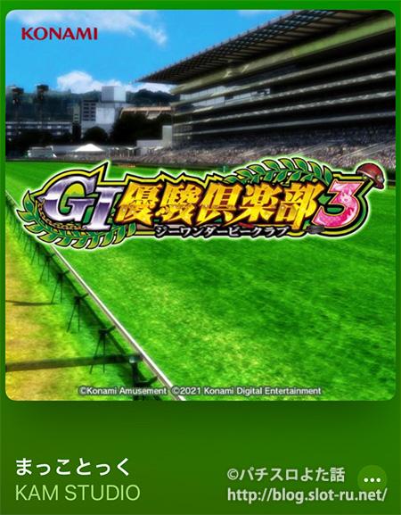 パチスロG1優駿倶楽部3サウンドトラック