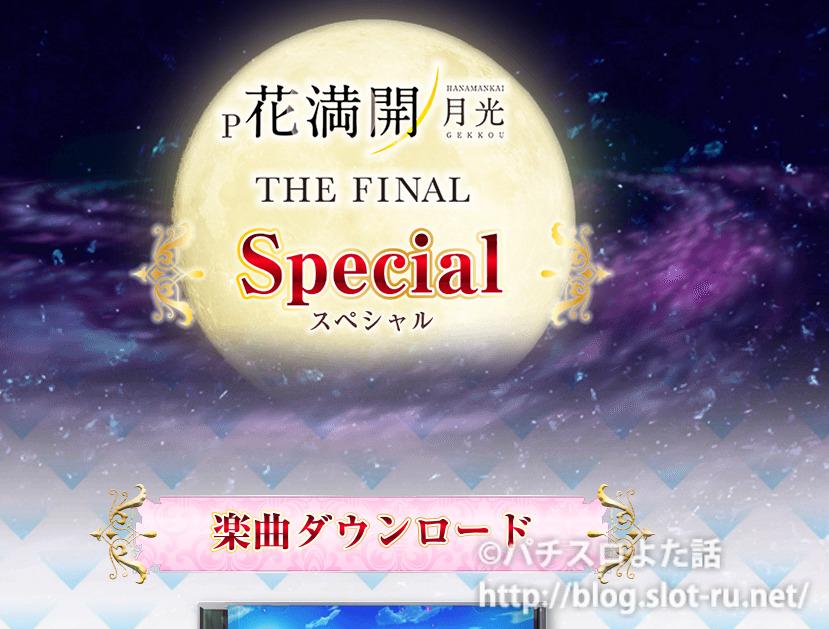 P花満開 月光 スペシャルページ画像