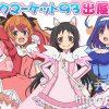 【コミケC93】パチスロパチンコメーカーの出展情報まとめ!