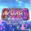 「ぱちんこAKB48-3誇りの丘」オリジナルBGM収録のサントラが発売されました!